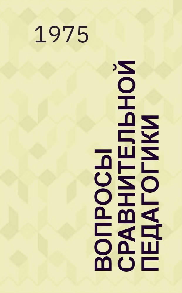 Вопросы сравнительной педагогики : Сборник трудов