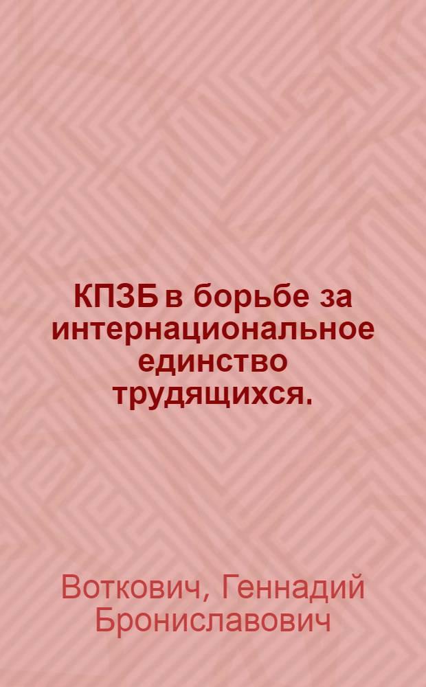 КПЗБ в борьбе за интернациональное единство трудящихся. (1929-1933 гг.)