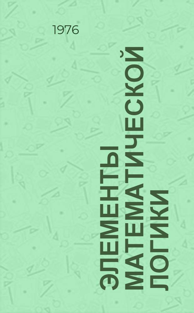 Элементы математической логики : Учеб. пособие