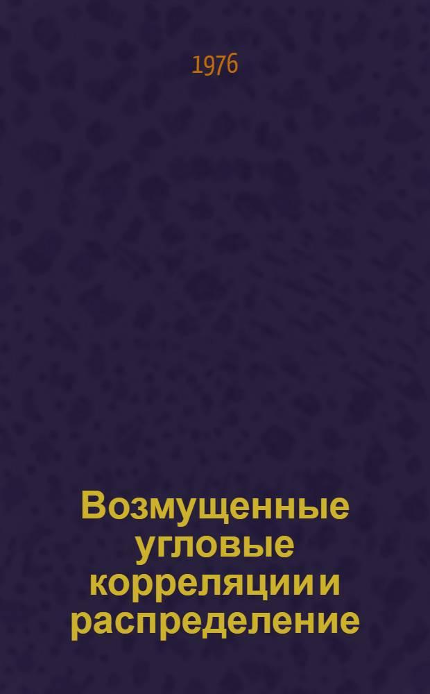 Возмущенные угловые корреляции и распределение : Указ. работ 1948-1973 г