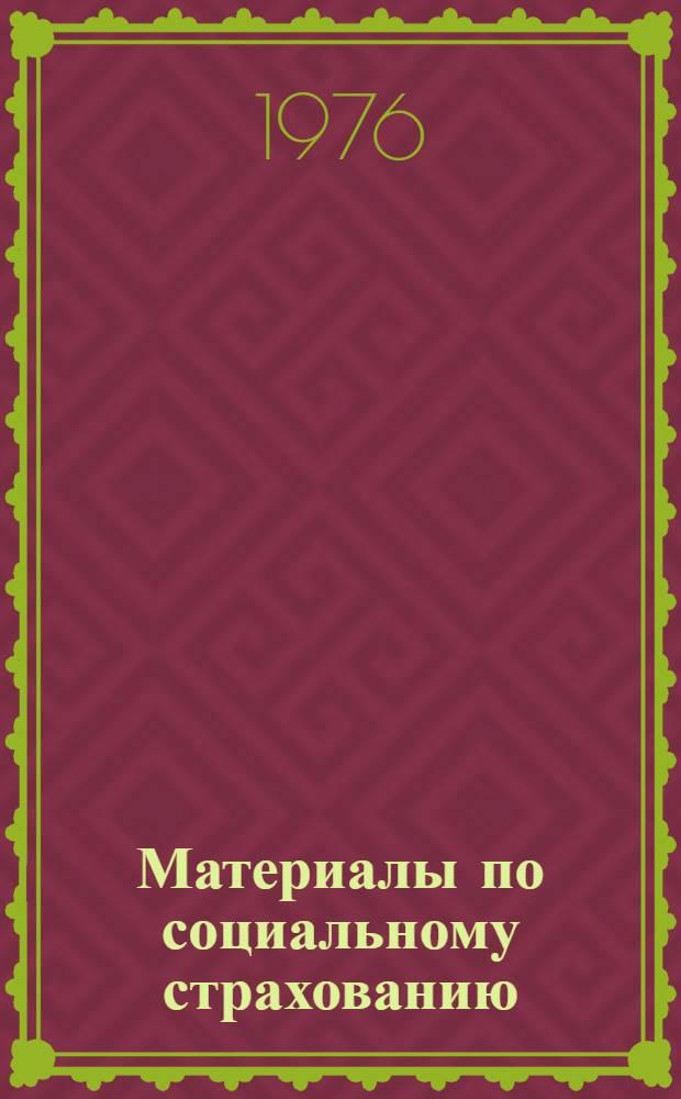Материалы по социальному страхованию : В помощь ФЗМК : Сборник