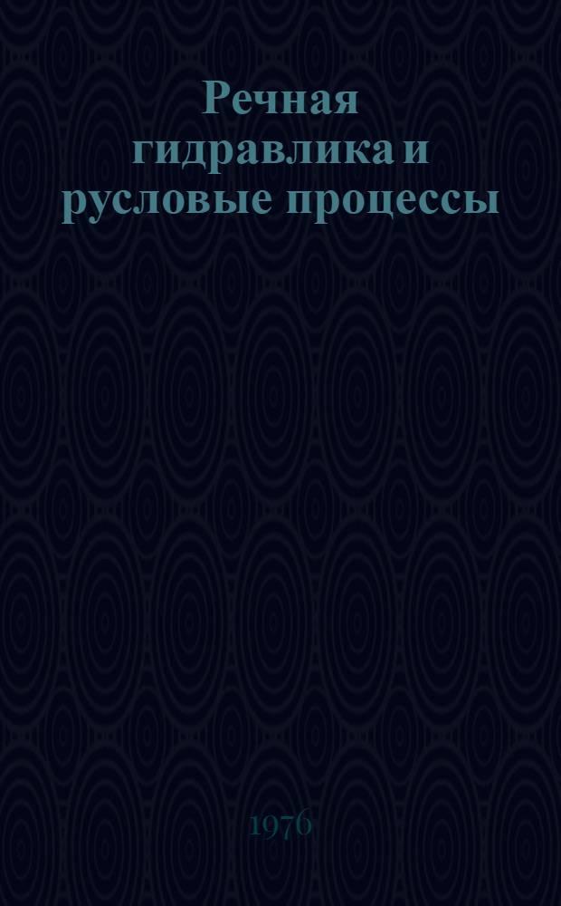 Речная гидравлика и русловые процессы : Лекции : В 2 ч.