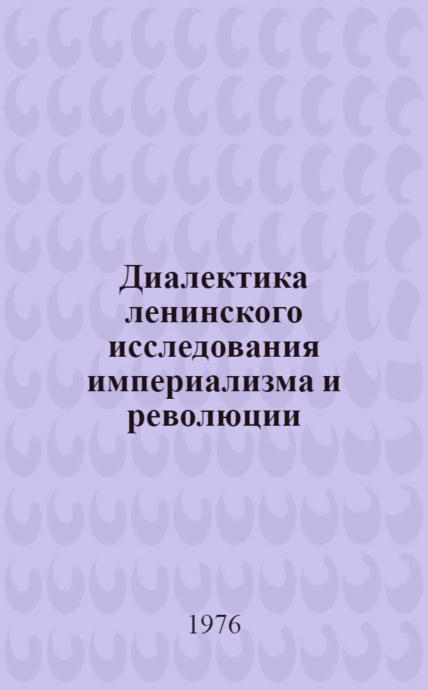 Диалектика ленинского исследования империализма и революции