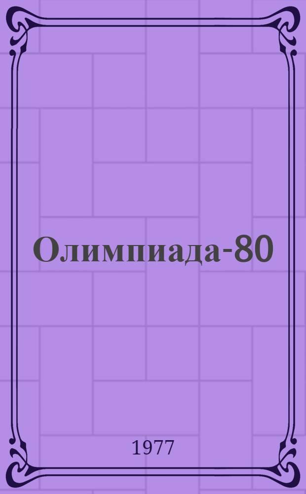 Олимпиада-80 : Издание Организац. ком. Олимпийских игр 1980 г. в Москве [Материалы] № 1-. 6