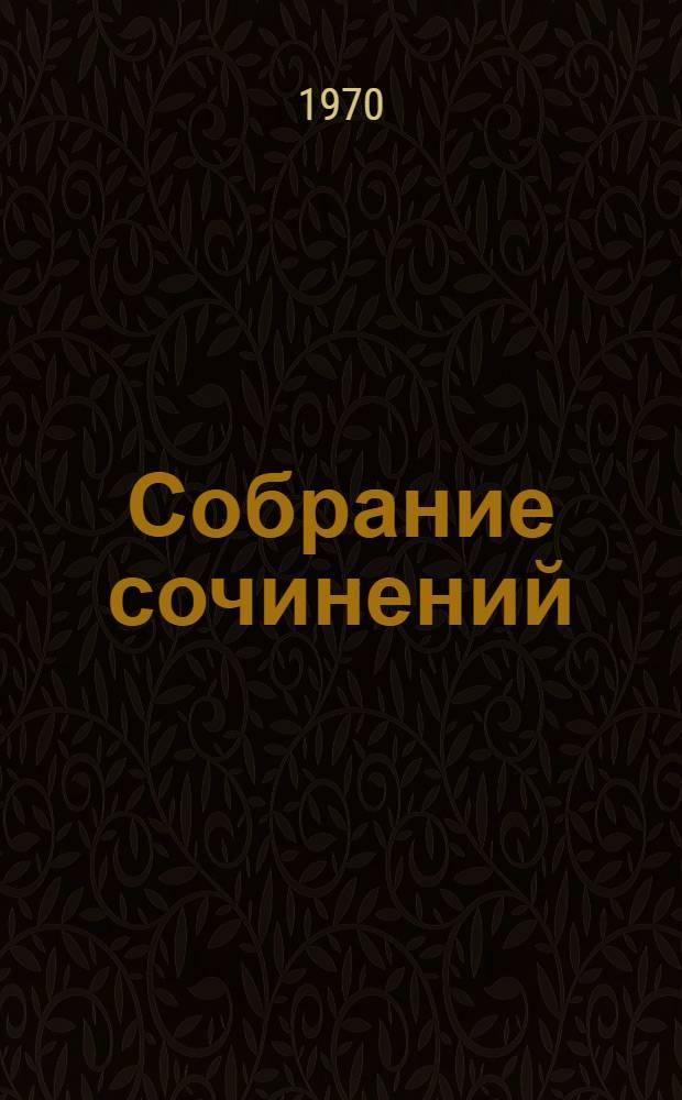 Собрание сочинений : В 8 т. Т. 5 : [Рассказы, повести, статьи. 1891-1895]