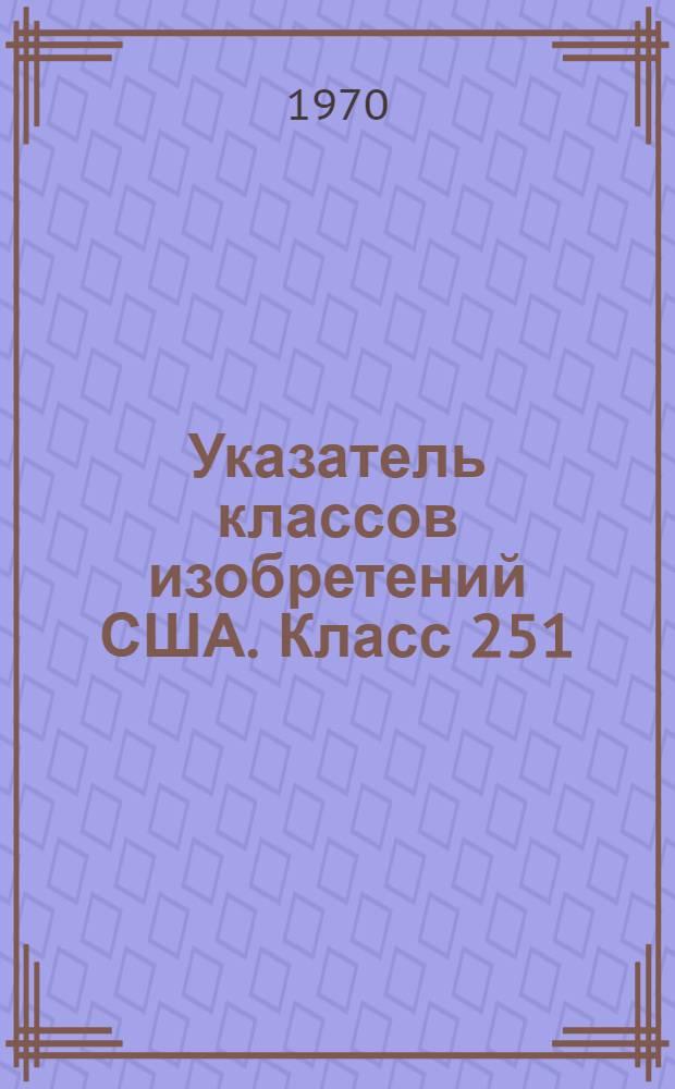 Указатель классов изобретений США. Класс 251