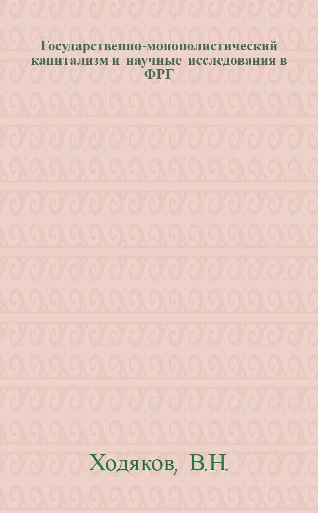 Государственно-монополистический капитализм и научные исследования в ФРГ : Автореф. дис. на соискание учен. степени канд. экон. наук : (08.605)