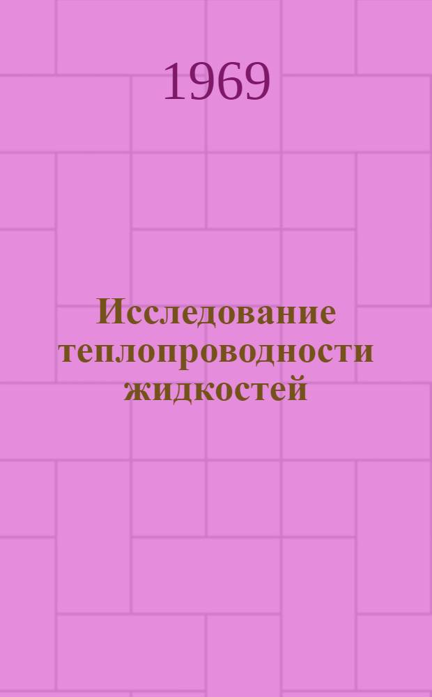 Исследование теплопроводности жидкостей : Автореферат дис. на соискание учен. степени д-ра физ.-мат. наук : (053)