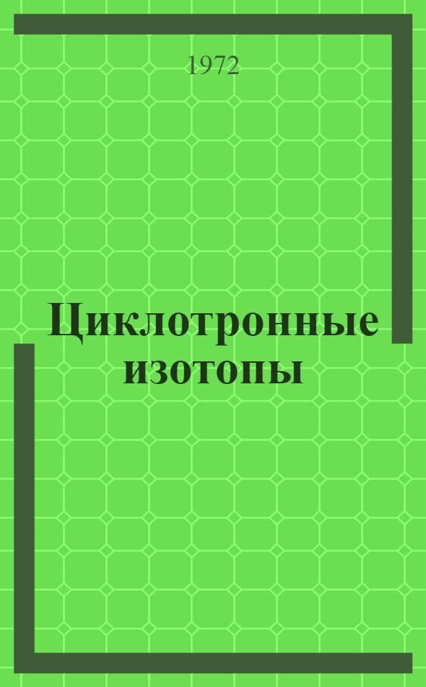 Циклотронные изотопы : Каталог