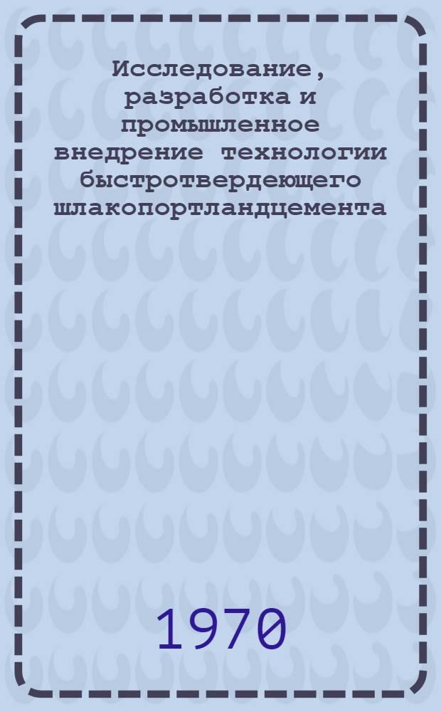 Исследование, разработка и промышленное внедрение технологии быстротвердеющего шлакопортландцемента : Автореф. дис. на соискание учен. степени канд. техн. наук : (05.350)