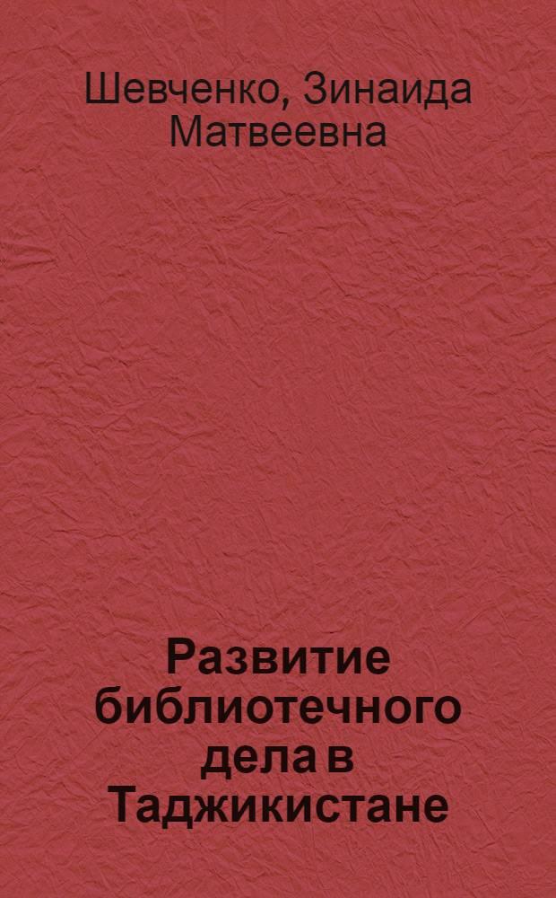 Развитие библиотечного дела в Таджикистане : Автореф. дис. на соискание учен. степени канд. ист. наук : (571)