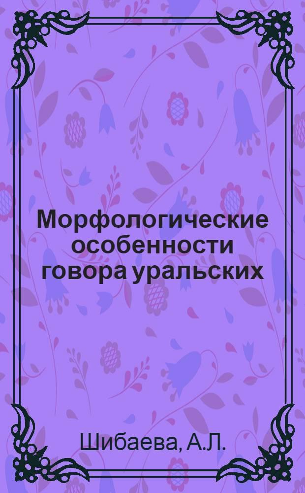 Морфологические особенности говора уральских (яицких) казаков : Автореф. дис. на соискание учен. степени канд. филол. наук : (660)