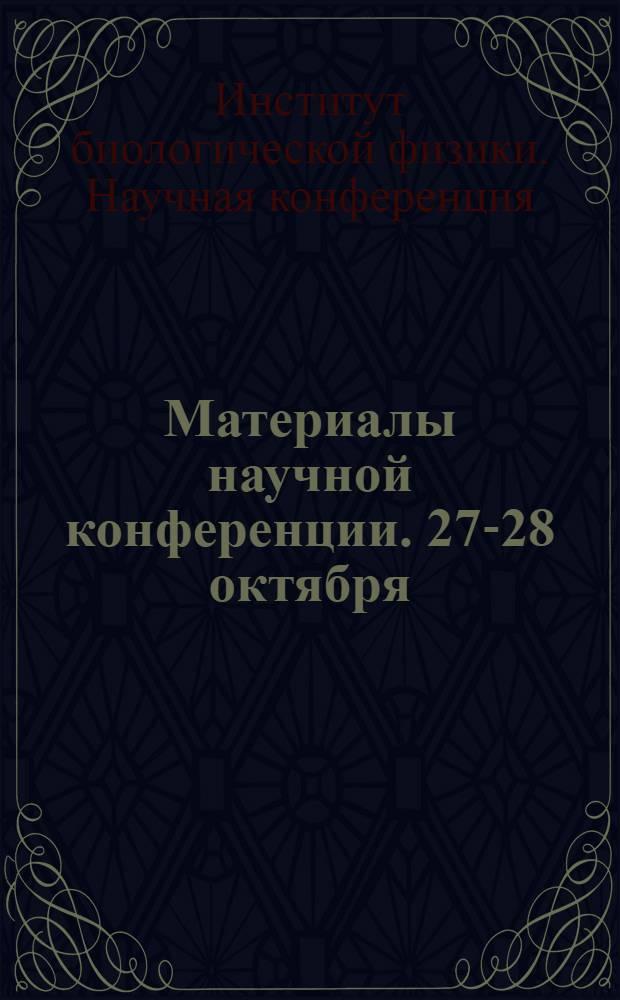 Материалы научной конференции. 27-28 октября