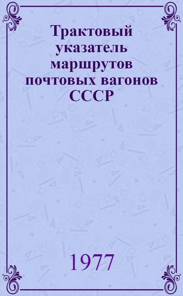 Трактовый указатель маршрутов почтовых вагонов СССР : Сводка изм. ... ...№ 65