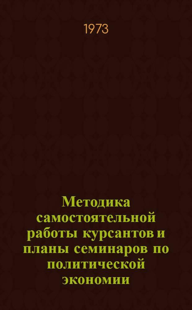 Методика самостоятельной работы курсантов и планы семинаров по политической экономии : Разд. 1-. Разд. 1 : Капиталистический способ производства