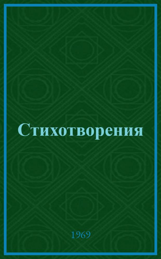 Стихотворения; Поэмы; Маскарад / Вступ. статья И. Андроникова