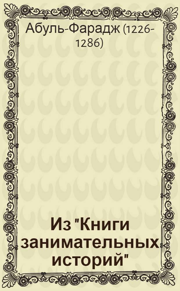 """Из """"Книги занимательных историй"""""""