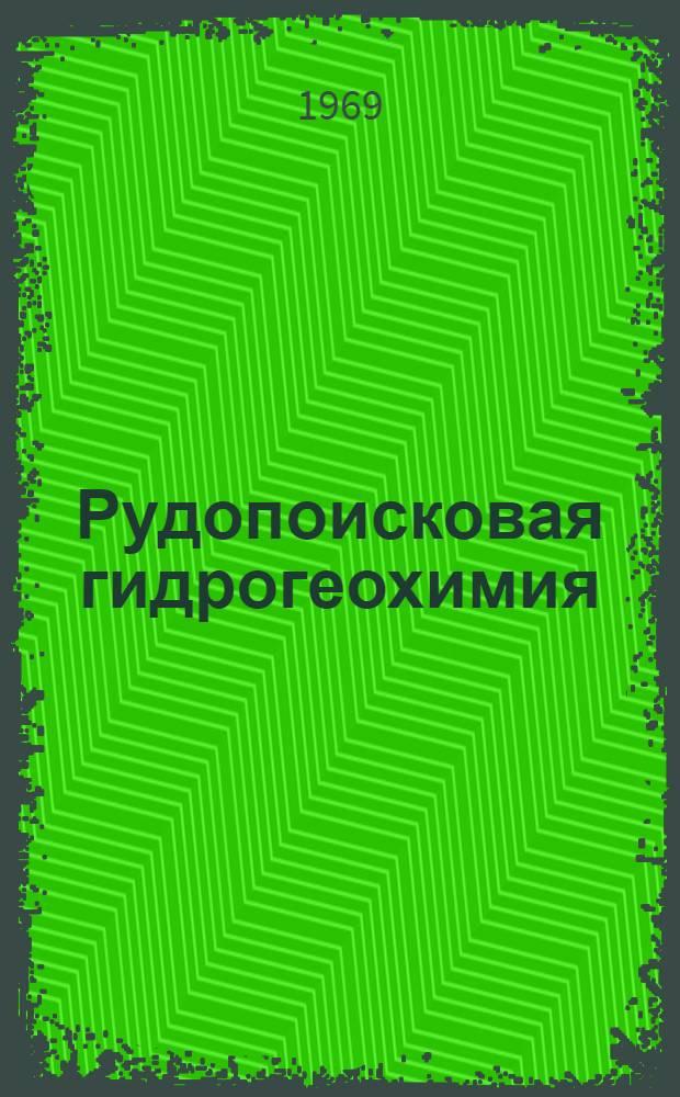 Рудопоисковая гидрогеохимия
