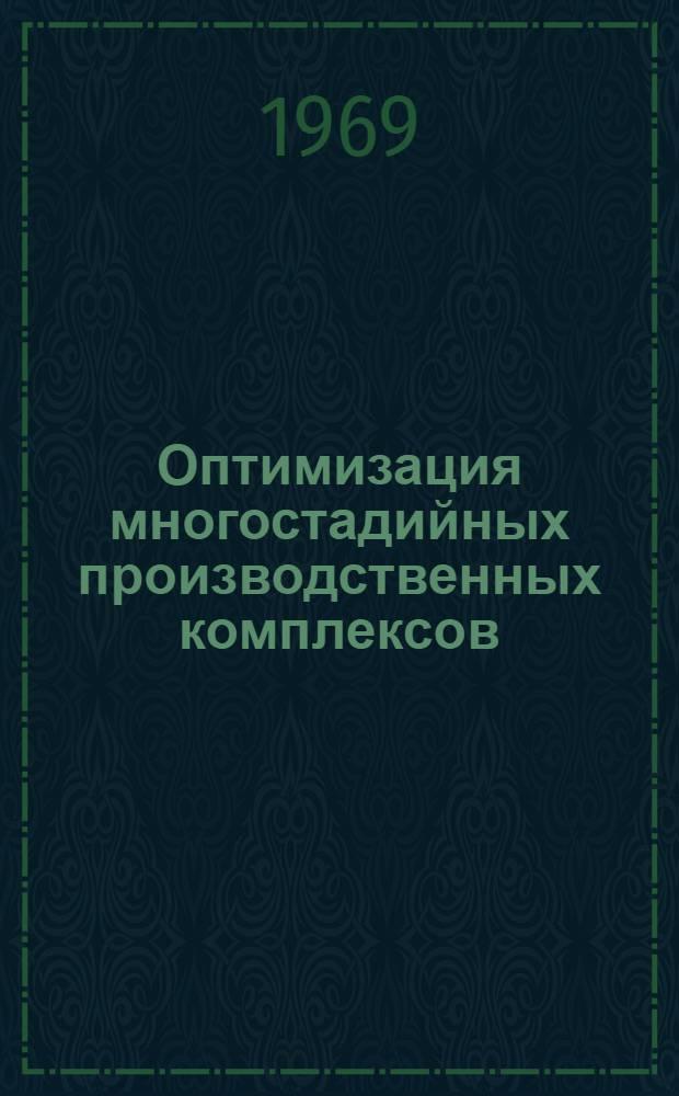 Оптимизация многостадийных производственных комплексов : Автореф. дис. на соискание учен. степени канд. экон. наук : (607)