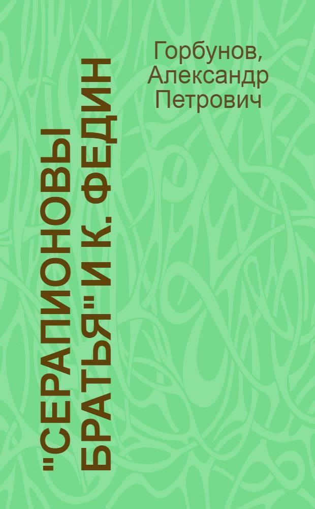 """""""Серапионовы братья"""" и К. Федин : Библиогр. очерк"""