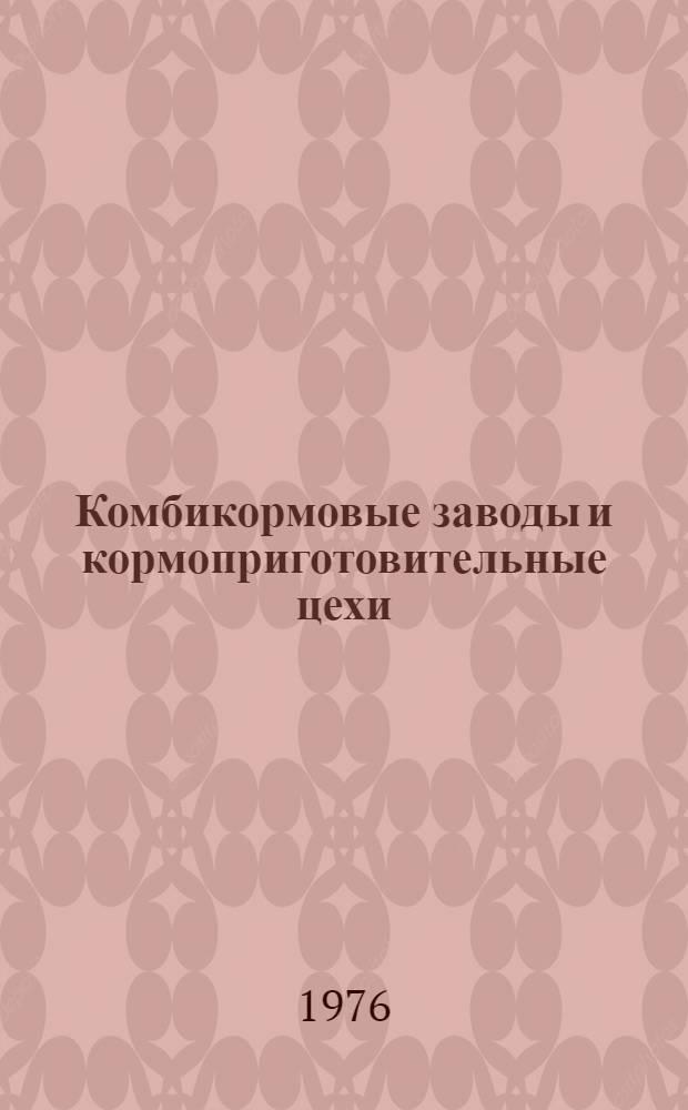 Комбикормовые заводы и кормоприготовительные цехи : Обзор