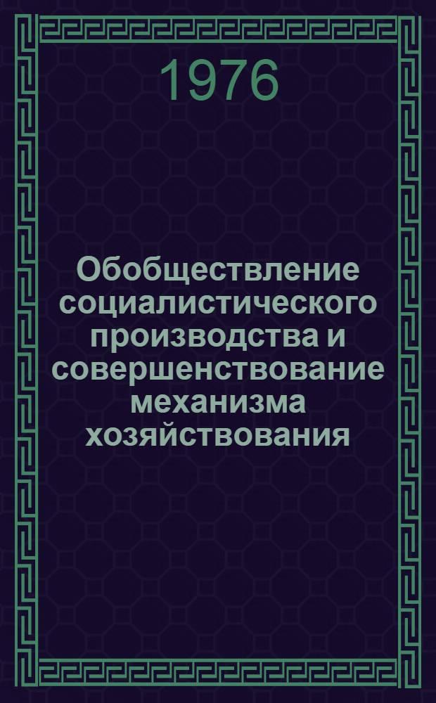 Обобществление социалистического производства и совершенствование механизма хозяйствования : Сборник статей
