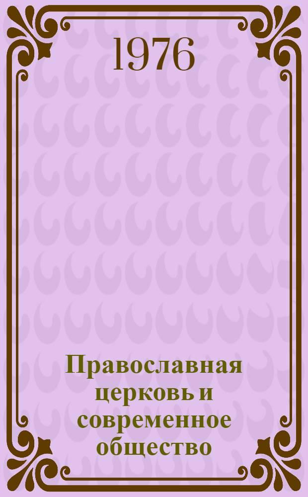 Православная церковь и современное общество