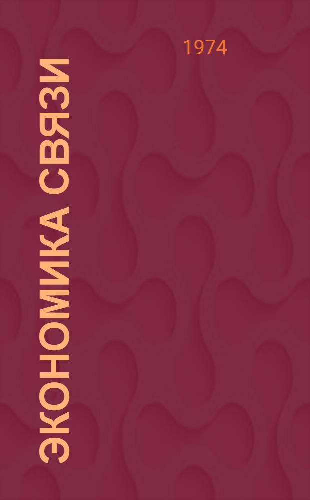 Экономика связи : Библиогр. указ. литературы