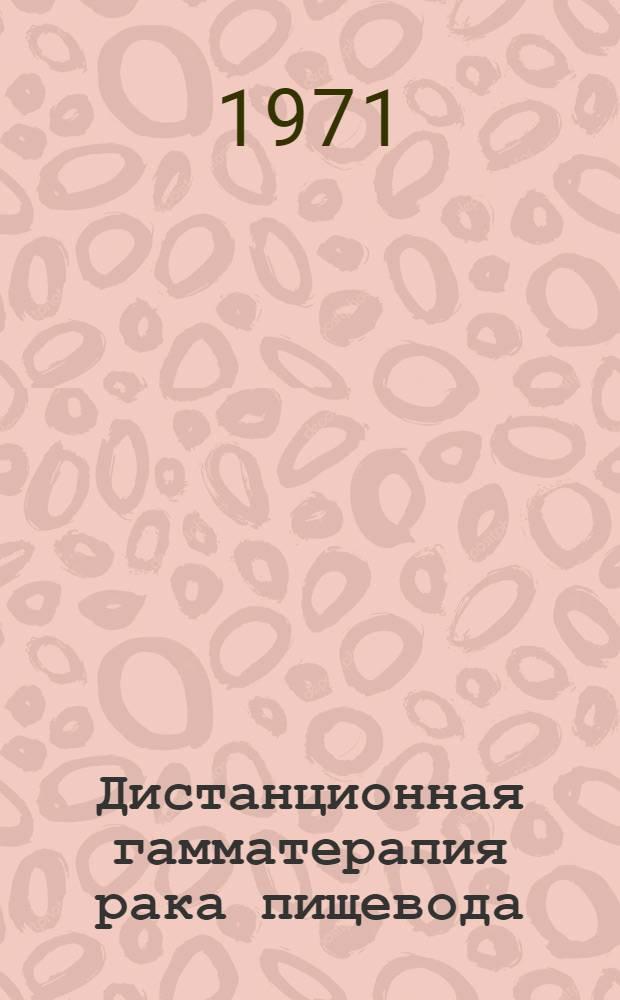 Дистанционная гамматерапия рака пищевода : Автореф. дис. на соискание учен. степени канд. мед. наук : (763)
