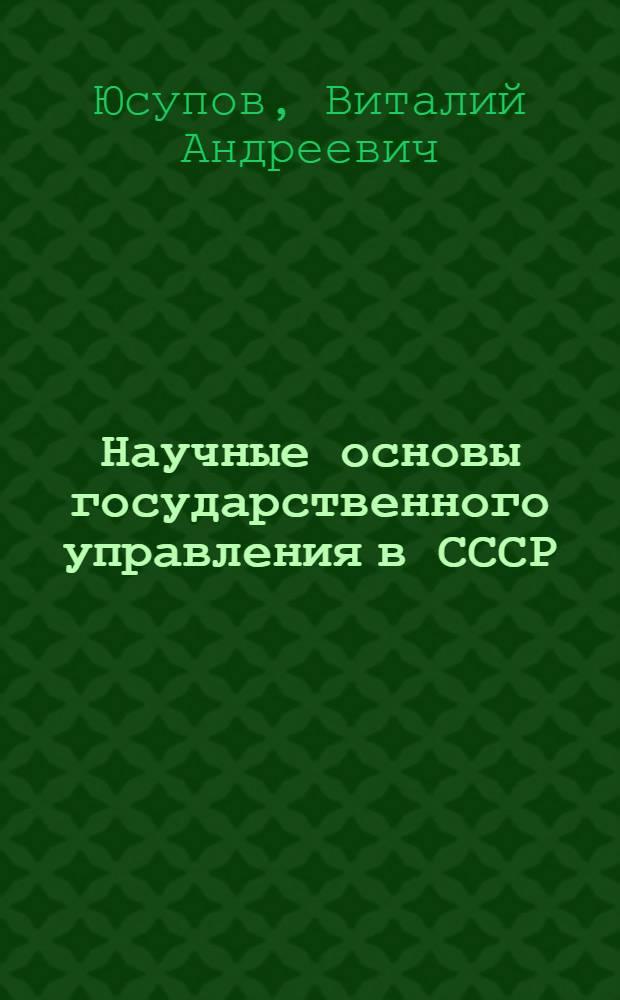 Научные основы государственного управления в СССР : Учеб. пособие