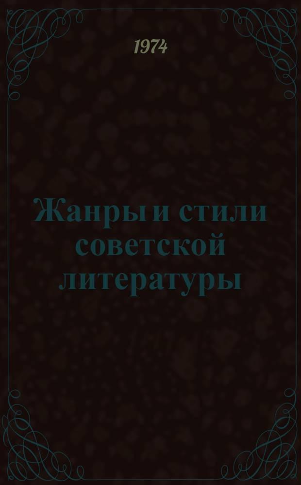 Жанры и стили советской литературы : Сборник трудов