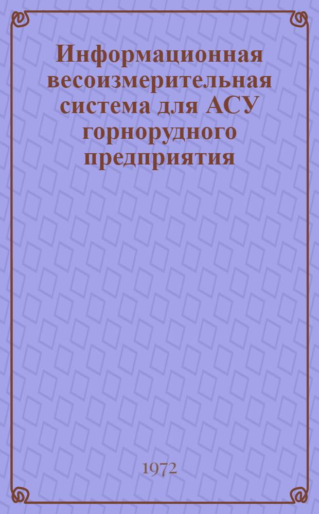 Информационная весоизмерительная система для АСУ горнорудного предприятия