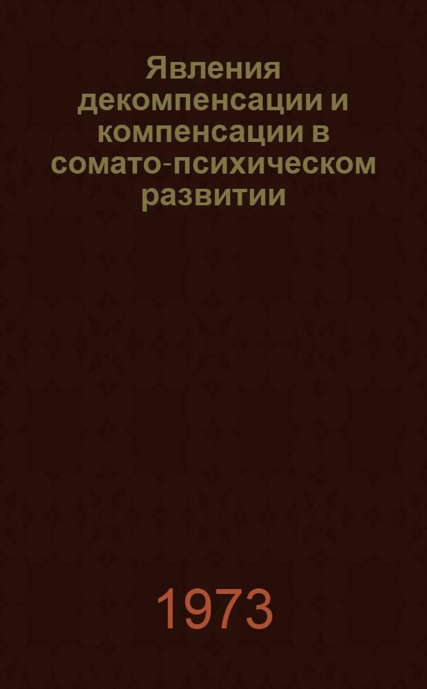 Явления декомпенсации и компенсации в сомато-психическом развитии : Труды