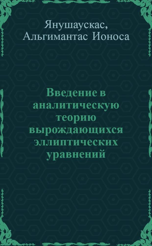 Введение в аналитическую теорию вырождающихся эллиптических уравнений : Учеб. пособие и метод. указания для студентов математиков