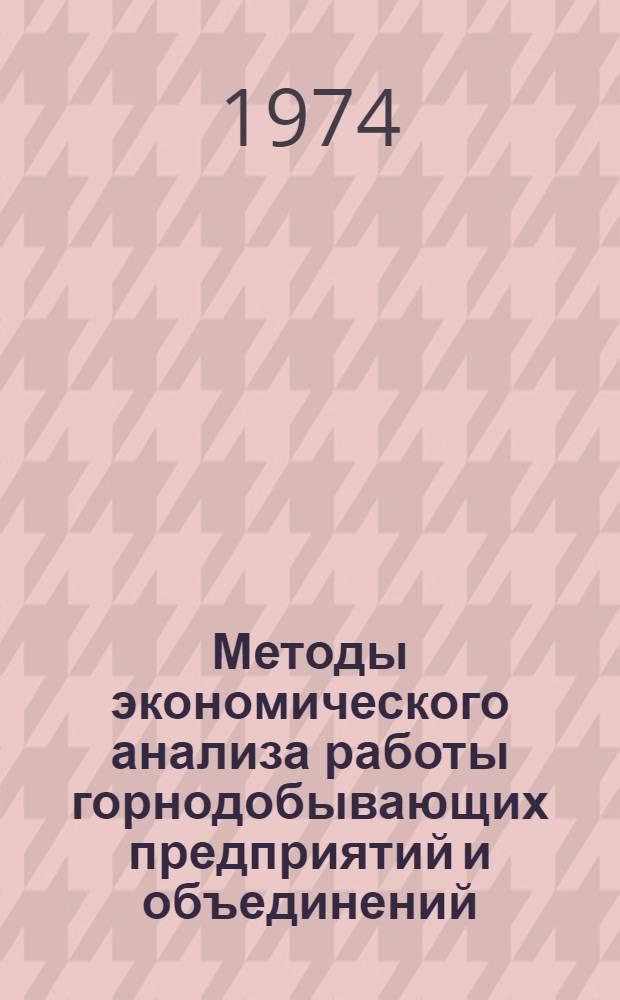 Методы экономического анализа работы горнодобывающих предприятий и объединений : (Учеб. пособие)
