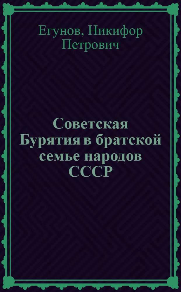 Советская Бурятия в братской семье народов СССР