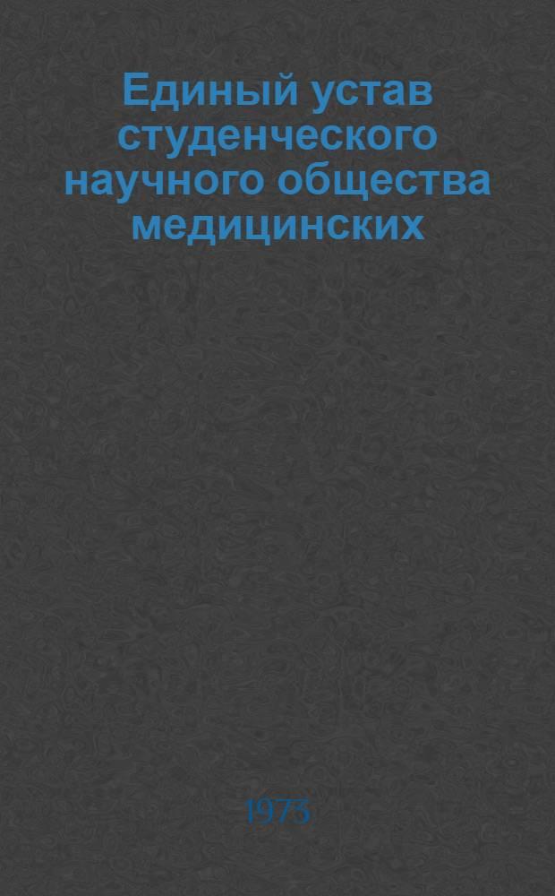 """Единый устав студенческого научного общества медицинских (фармацевтических) вузов Советского Союза, разработанный на основании """"Положения о научно-исследовательской работе студентов высших учебных заведений"""", утвержденного приказом Министра высшего и среднего специального образования СССР от 8 июля 1961 года № 186"""
