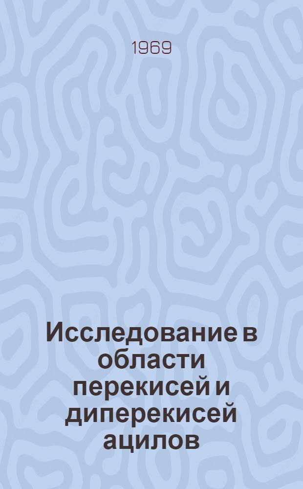Исследование в области перекисей и диперекисей ацилов : Автореф. дис. на соискание учен. степени канд. хим. наук : (073)