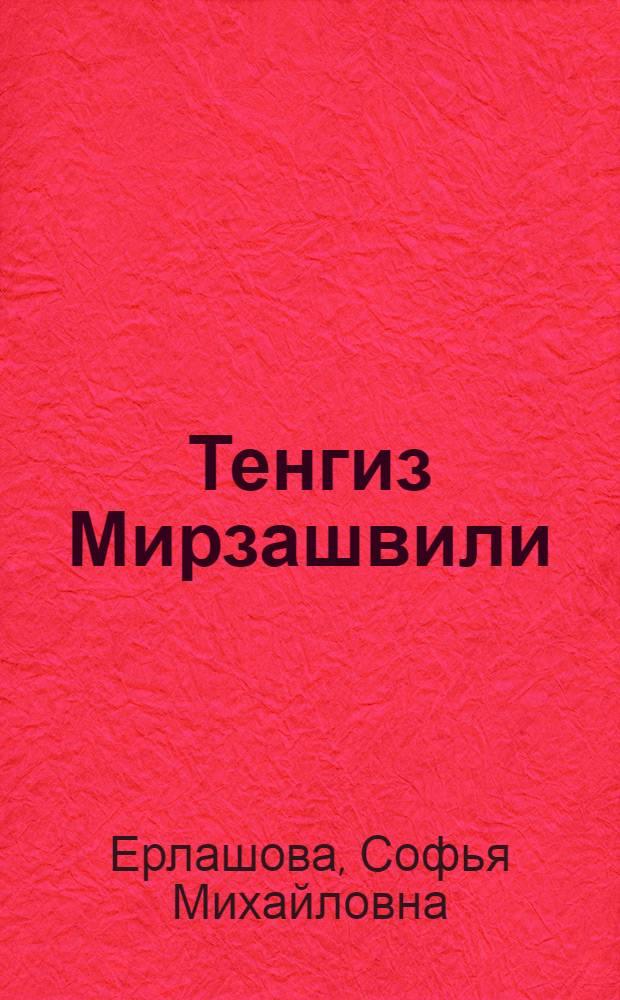 Тенгиз Мирзашвили