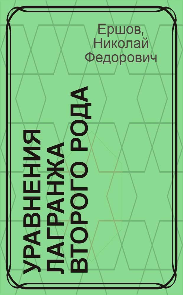 Уравнения Лагранжа второго рода : Учеб. пособие для студентов мех., машиностроит., кораблестроит. специальностей