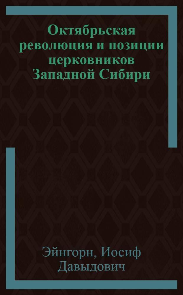 Октябрьская революция и позиции церковников Западной Сибири : (Материалы в помощь лекторам и докладчикам)