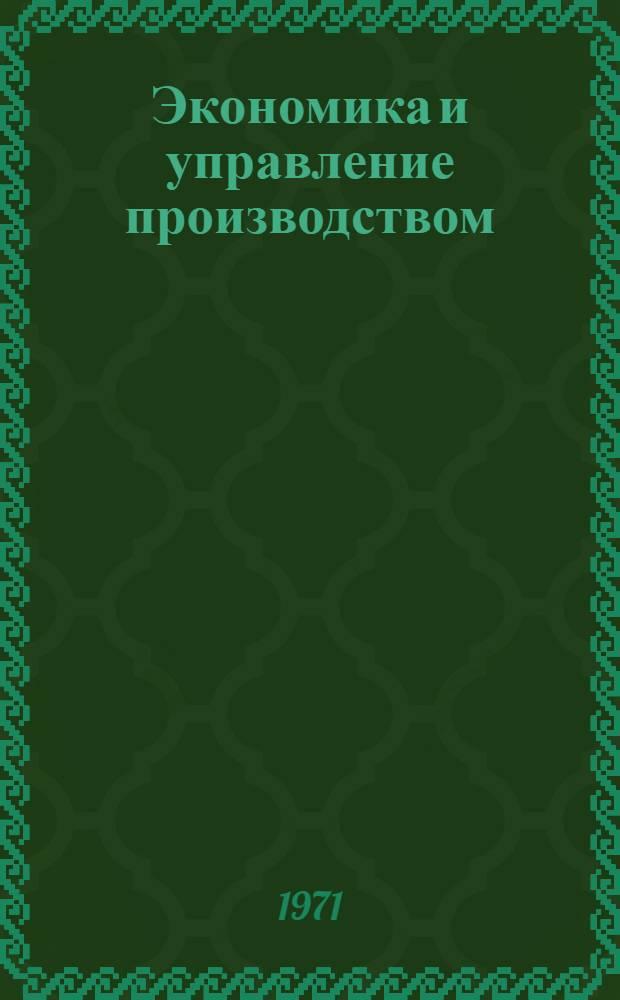Экономика и управление производством : Опыт внедрения АСУ на Дружков. з-де газовой аппаратуры