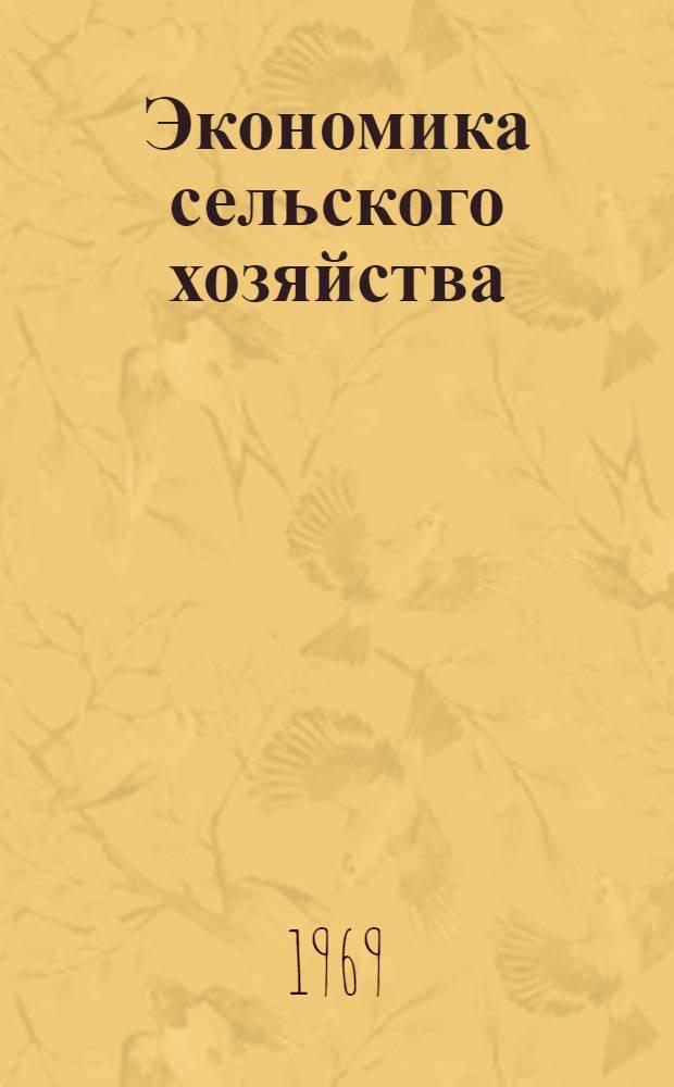 Экономика сельского хозяйства : Доклады конференции