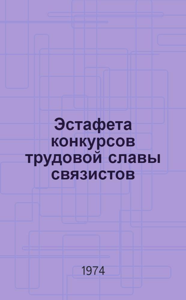 Эстафета конкурсов трудовой славы связистов : Сборник