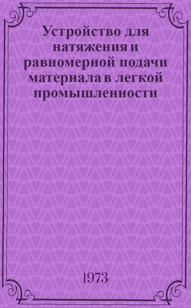 Устройство для натяжения и равномерной подачи материала в легкой промышленности : Темат. подборка пат. описаний. 1969-1972 гг.