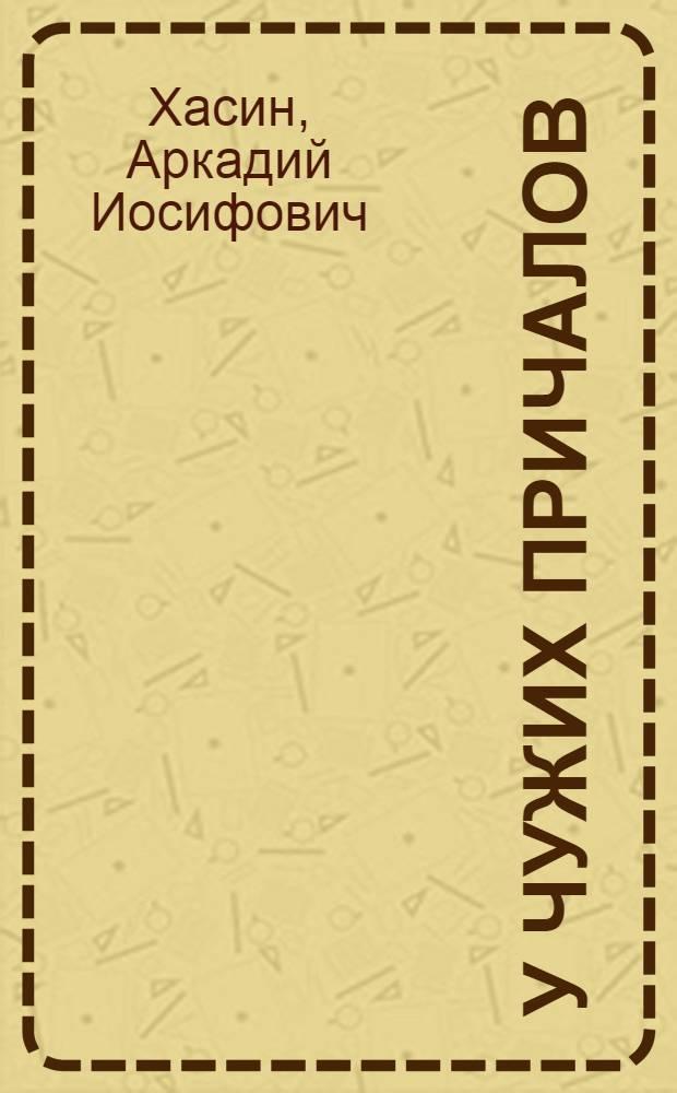 У чужих причалов : Путевые очерки