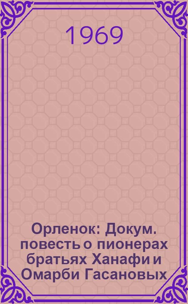 Орленок : Докум. повесть о пионерах братьях Ханафи и Омарби Гасановых