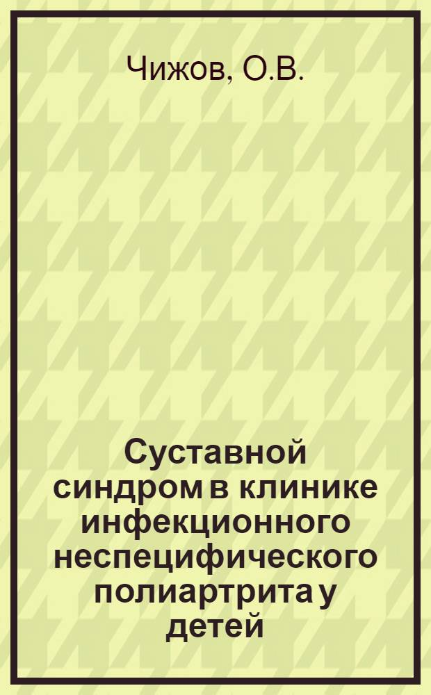 Суставной синдром в клинике инфекционного неспецифического полиартрита у детей : (Клинико-морфол. и иммуно-биохим. исследование) : Автореф. дис. на соискание учен. степени канд. мед. наук : (758)