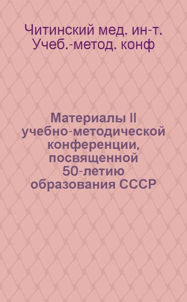 Материалы II учебно-методической конференции, посвященной 50-летию образования СССР