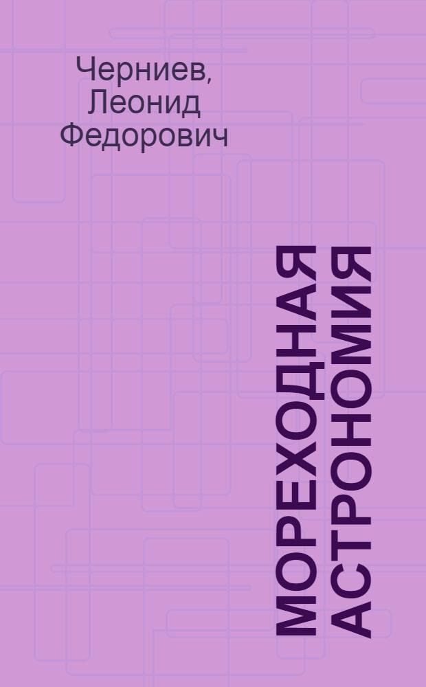 Мореходная астрономия : Обзорные лекции по курсу мореходной астрономии для заоч. фак. судоводительской специальности ВИМУ ММФ
